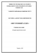 Внутренний аудит (Сборник практи...