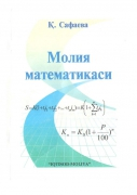 Молия математикаси