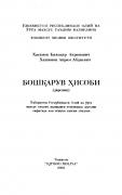 Бошқарув ҳисоби