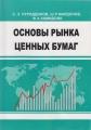 Основы рынка ценных бумаг