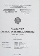 Ust rasmi Фалсафа (Этика, Эстетика, Мантиқ)
