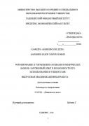Ust rasmi Формирование и управление активами коммерческих банков: зарубежный опыт и возможности его использования в Узбекистане