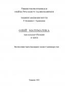 Ust rasmi Oliy matematika (1-qism)