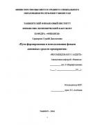 Ust rasmi Пути формирования и использования фондов денежных средств предприятия