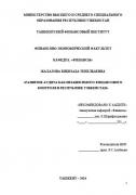 Ust rasmi Развитие аудита как независимого финансового контроля в Республике Узбекистан