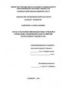 Ust rasmi Роль и значение внебюджетных фондов в социально-экономическом развитии Республики Узбекистан