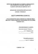 Ust rasmi Роль коммерческих банков как финансовых институтов в развитии экономики Республики Узбекистан