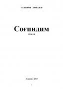 Ust rasmi Соғиндим