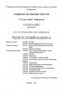 Суғурта иши фанидан 2013/2014 ўқув йи...