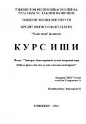 Тижорат банкларининг актив опер�...