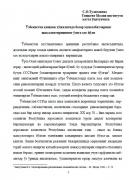 Ўзбекистон қишлоқ хўжалигида бо�...