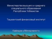 Ust rasmi Управление производством и кадрами