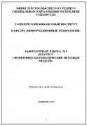 Ust rasmi Экономико-математическая модель межотраслевого баланса (модель Леонтьева)