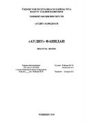 Ust rasmi Ҳисоб-китоблар аудити