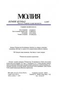 Молия: илмий журнал (6/2017)
