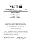 Ust rasmi Молия: илмий журнал (6/2016)