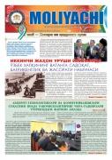 Moliyachi: Toshkent moliya institutining iqtisodiy-ma'rifiy ...