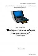 Информатика ва ахборот технолог�...