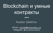 Blockchain и умные контракты