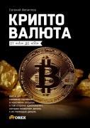 Крипто валюта: от А до Я
