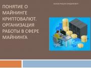 Понятие о майнинге криптовалют. �...