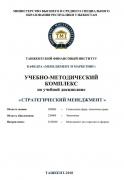 Ust rasmi Учебно-методический комплекс по учебной дисциплине