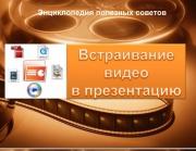 Встраивание видео в презентацию