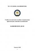 Ust rasmi Учебно-методическое пособие по проведению практических занятий по дисциплине Банковское дело