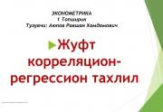 Ekonometrika: Juft korrelyatsion-regression tahlil (1-topshi...