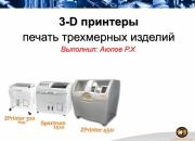 3-D принтеры. Печать трехмерных из...