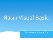 Ust rasmi Язык Visual Basic