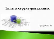 Типы и структуры данных