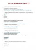 Тесты по эконометрике