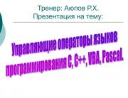 Управляющие операторы языков пр�...
