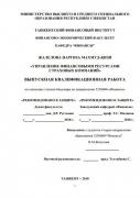 Ust rasmi Управление финансовыми ресурсами страховых компаний