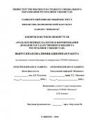 Ust rasmi Роль косвенных налогов в формировании доходов государственного бюджета Республики Узбекистан