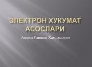 Ust rasmi Электрон хукумат асослари