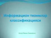 Ust rasmi Информацион тизимлар классификацияси