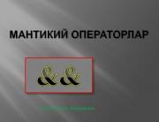 Мантиқий операторлар