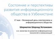 Ust rasmi Состояние и перспективы развития информационного общества в Узбекистане