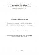 Ust rasmi Қишлоқ хўжалиги ишлаб чиқарувчиларини микромолиялашнинг методологик асосларини такомиллаштириш