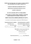 Ust rasmi Роль иностранных инвестиций в развитии экономики Республики Узбекистан