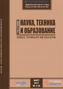 Ust rasmi Наука, техника и образование 2017. № 5 (35). Том 1