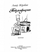 Таклифнома