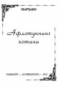 Ust rasmi Афлотуннинг хотини