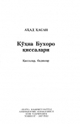 Кўҳна Бухоро қиссалари